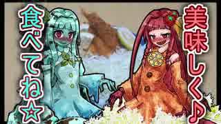 【ボイロもんむす】琴葉姉妹「エビフライと チョコミントアイスを 召し上がれ♪」【料理】