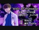 【宮田ロイド】Waltz Of Anomalies【カバー】