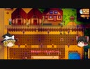 【Stardew Valley】 マオののんびり農場日誌 【ゆっくり実況】 その74