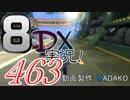 初日から始める!日刊マリオカート8DX実況プレイ463日目