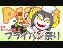 【視聴者参加型PUBG】あっくん大魔王フライパン祭り【MAD】