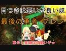 【ファンタジーライフオンライン】ドラゴンボールで言うとベジータ枠!グレン覚醒!【FLO】#7