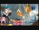 【地球防衛軍5縛りプレイ】あかりinインフェルノpart5【VOICEROID実況】