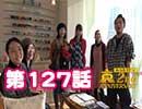 【127話】自分の色はなんだろな  みつろうどうでしょう~聖地巡礼 暴飲暴食 北海道の旅 Part13~