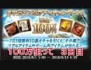 無料でガチャ引くだけで100万円があたるかも!?www 3日目 【グランブルーファンタジー】