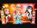 ラブライブ!AbemaTVスクスタ特番!〜スクールアイドル大集合〜