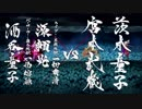 【FGO】茨木童子+NPC武蔵+Lv1鯖4体 メモリアルクエスト亜種特異点Ⅲ(英霊剣豪)