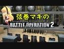 【VOICEROID実況】弦巻マキのバトルオペレーション2実況02