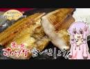 結月ゆかりのお腹が空いたのでVol.25 「ホッケ食べましょう」 thumbnail