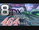 初日から始める!日刊マリオカート8DX実況プレイ464日目