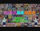 【中間発表 #5】 第2回 ミリマス楽曲総選挙 【3P票率 BEST50】