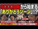万回ファイター トメキチ【#5・9000回転から始まる「ありがとうゾーン」とは?】