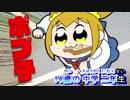 【ニコカラ】ココロピピック【on vocal】