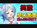 第100位:【早口言葉】噛んだら動画即終了!シロの早口チャレンジ!【爆笑】 thumbnail