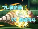 【ポケモンSM】第1回フレ戦企画シングルバトル【VS遊城海斗】
