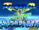 【ポケモンUSM】第1回ダブルボスラッシュ~使用構築ハニートラップミミテテフ~【part3】