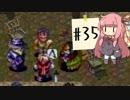 【アークⅡ】とっかえひっかえしてたら世界崩壊【ボイロ実況】#35