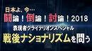 【討論】表現者クライテリオン スペシャル「戦後ナショナリズムを問う」[桜H30/8/4]