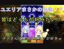 【ファンタジーライフオンライン】現段階での最終ボスをぶったおせ!※ネタバレあり【FLO】#8