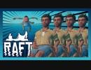 【RAFTマルチ】男5人、漂流 ♂何も起きないはずがなく【Part1】