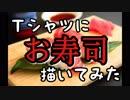 【ステンシル】飯テロTシャツ描いてみた! ~お寿司編~
