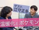 第102回『ポケモンは「あの世」を夢見るみんなの物語!?〜江守正多博士...