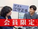 第102回『ポケモンは「あの世」を夢見るみんなの物語!?〜江守正多博士と語る、ミュウツーが支持され続ける本当の理由と地球温暖化最前線!!』