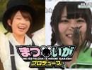 【期間限定会員見放題】まついがプロデュース#26 出演:松嵜麗、五十嵐裕美