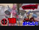 【DEADPOOL】デッドプール2公開記念実況 #18【SHOUI】