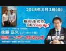 【佐藤正久】飯田浩司のOK! Cozy up! 2018.08.03