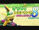 【マリオカート8DX】さっくりレミーカート8DX#8【CeVIO実況】