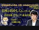 杉田水脈、ボクシング、森友学園から見えた「日本」が「おかしく」なっている|マスコミでは言えないことR-015#172