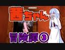 【Kingdom Come:Deliverance】茜ちゃん冒険譚③【VOICEROID実況】