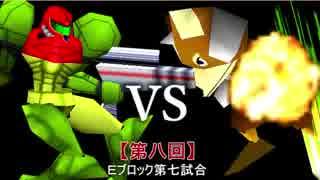 【第八回】64スマブラCPUトナメ実況【Eブロック第七試合】