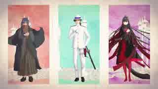【Fate/MMD】妄想感傷代償連盟【土佐トリオ】