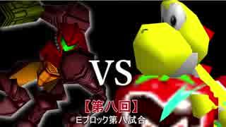 【第八回】64スマブラCPUトナメ実況【Eブロック第八試合】