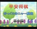 【将棋】平安将棋 ~基本編~【ゆっくりのニャー講座】