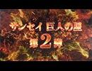CR巨人の星〜栄光の軌跡〜 PV
