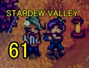 頑張る社会人のための【STARDEW VALLEY】プレイ動画61回