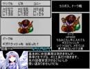 【GB】DQM2 イルの冒険 ミレーユ撃破RTA 5時間54分6.0秒 part7/9