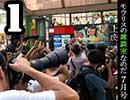 モウリスの雑談室なのだ 7月号〜【報道特集】今月の3大ウルトラスーパーグレイトデラックス神現場完全レポート〜