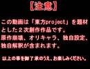 【さなえ】~2柱の邂逅~【番外編】