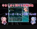 【スターオーシャン実況】宇宙と時を翔ける琴葉姉妹 Part05