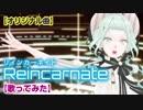【オリジナル曲】Reincarnate【歌ってみた】