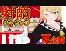 夏企画第2弾!ゾンビ子の射的チャレンジ!!