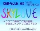 空愛らじおNEO Vol.8 ゆきむら流・夏コミの日の楽しみ方(18/08/03)