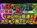 【ピカチュウ版】制限時間は120分!4倍速でポケモン育ててバトル!【対戦編】