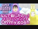 なんで殺したの~!スーパージャンプでOh my gosh【Super Bunny Man #2】