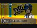 Persona4 the 幻想入り 補足&コメ返し 第六十四回