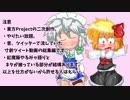 【東方手描き】寸劇ツイート動画「るみさく」まとめ その2